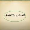 شرح درس المزيد بثلاثة احرف لمادة اللغة العربية للصف الثاني عشر سلطنة عمان