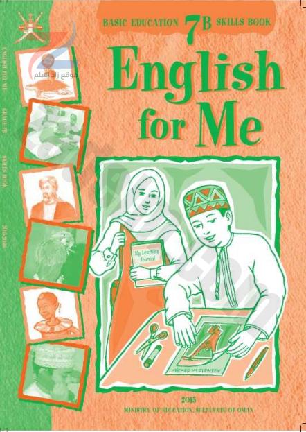 كتاب اللغة الانجليزية النشاط السكلزبوك للصف الفصل الدراسي الثاني للصف السابع سلطنة عمان