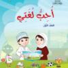 كتاب اللغة العربية احب لغتي للصف الاول الفصل الدراسي الثاني الجزء الثاني سلطنة عمان