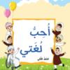 كتاب اللغة العربية احب لغتي للصف الثاني الفصل الدراسي الثاني الجزء الثاني