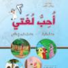 كتاب اللغة العربية احب لغتي للصف الثالث الفصل الدراسي الثاني الجزء الثاني