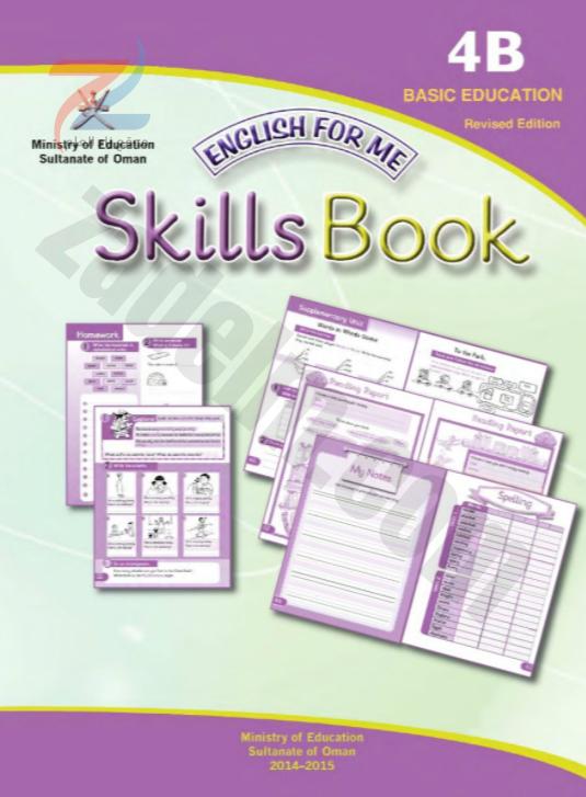 كتاب اللغة الانجليزية السكلز بوك skills book للصف الرابع الفصل الدراسي الأول