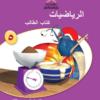 كتاب الطالب لمادة الرياضيات للصف الخامس الفصل الدراسي الثاني سلطنة عمان