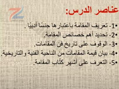 شرح درس أدب المقامات لمادة اللغة العربية للصف الثاني عشر
