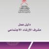 دليل عمل مشرف الارشاد الاجتماعي سلطنة عمان