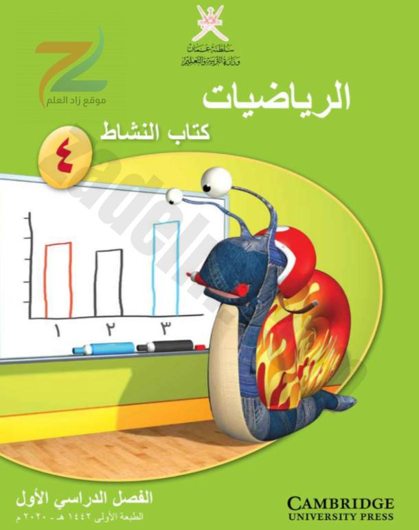 كتاب النشاط لمادة الرياضيات الفصل الدراسي الاول للصف الرابع الأساسي