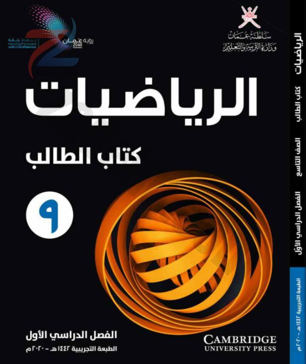 كتاب الطالب لمادة الرياضيات للصف التاسع الفصل الدراسي الاول سلطنة عمان