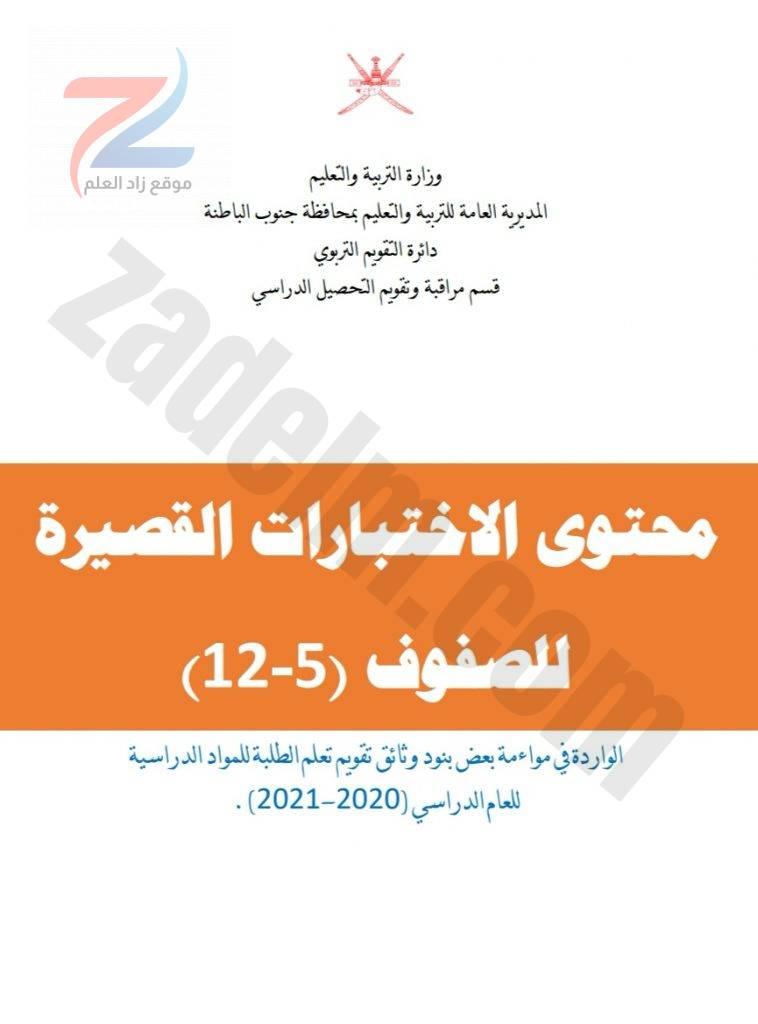 محتوى الاختبارات القصيرةللعام الدراسي 2020-2021 سلطنة عمان