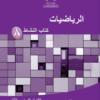كتاب النشاط لمادة الرياضيات للصف الثامن الفصل الدراسي الثاني سلطنة عمان
