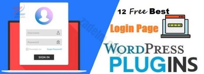 أفضل 12 ملحقات مجانية لصفحة تسجيل الدخول ووردبريس