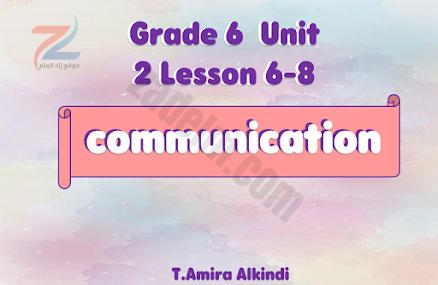 شرح الوحدة الثانية في مادة اللغة الانجليزية للصف السادس