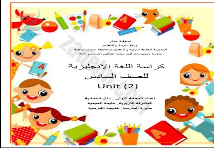 كراسة اللغة الانجليزية للصف السادس الوحدة الثانية
