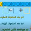 شرح الأزواج العددية للعدد ١٠٠+جمع وطرح الأزواج العددية للعدد ١٠٠