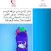 دليل استرشادي لتعامل المدارس التعليم في جائحة كوفيد 19