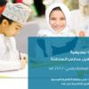 نظام العودة التدريجية لطلبة المدارس وفق نظام التعليم المدمج