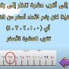 شرح درس التقريب بإستخدام خط الاعداد لمادة الرياضيات