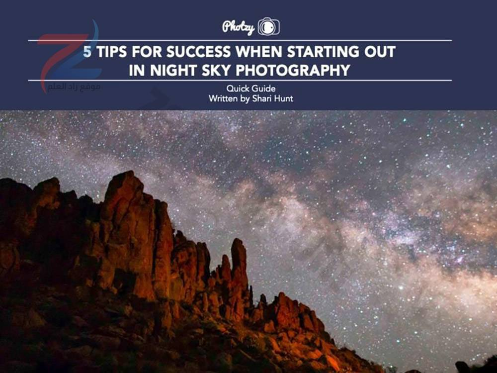 5 نصائح للنجاح عند البدء في التصوير الفوتوغرافي في السماء الليلية