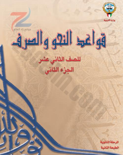 كتب الصف الثاني عشر لدولة الكويت