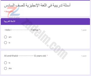 اختبارات الكترونية للصف السادس الفصل الدراسي الأول سلطنة عمان