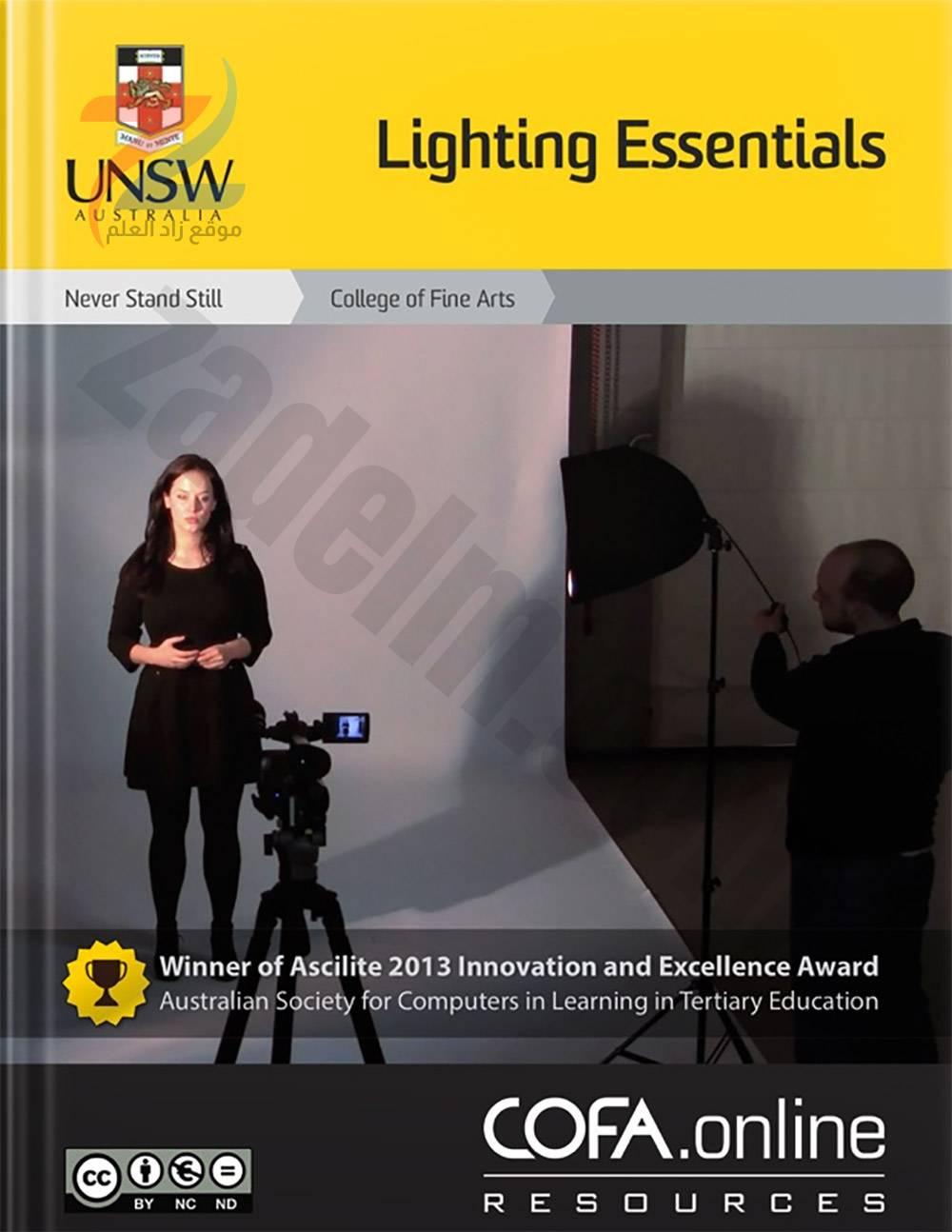 أساسيات الإضاءة