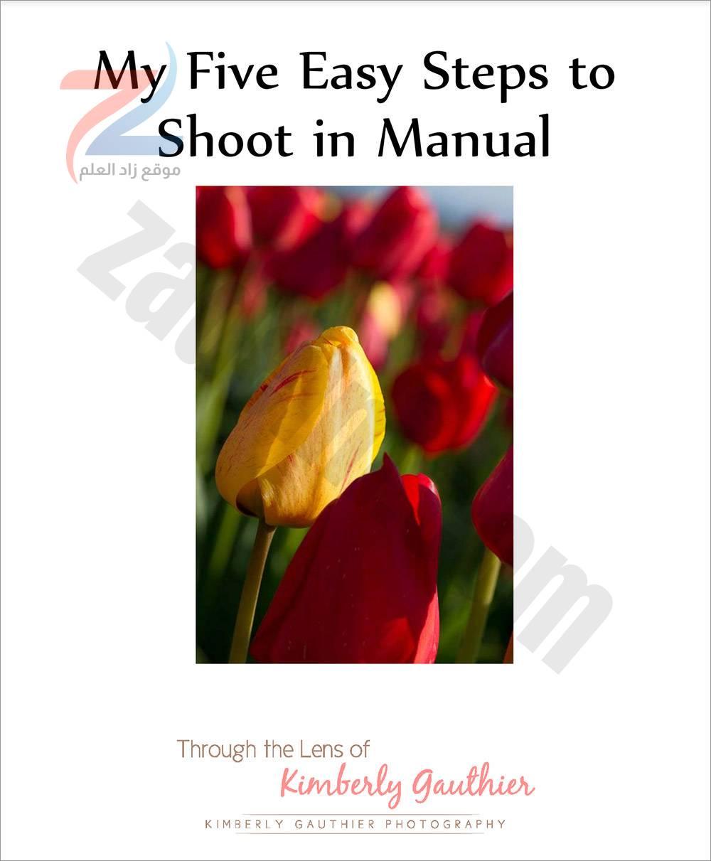 خطواتي الخمس السهلة للتصوير يدويًا