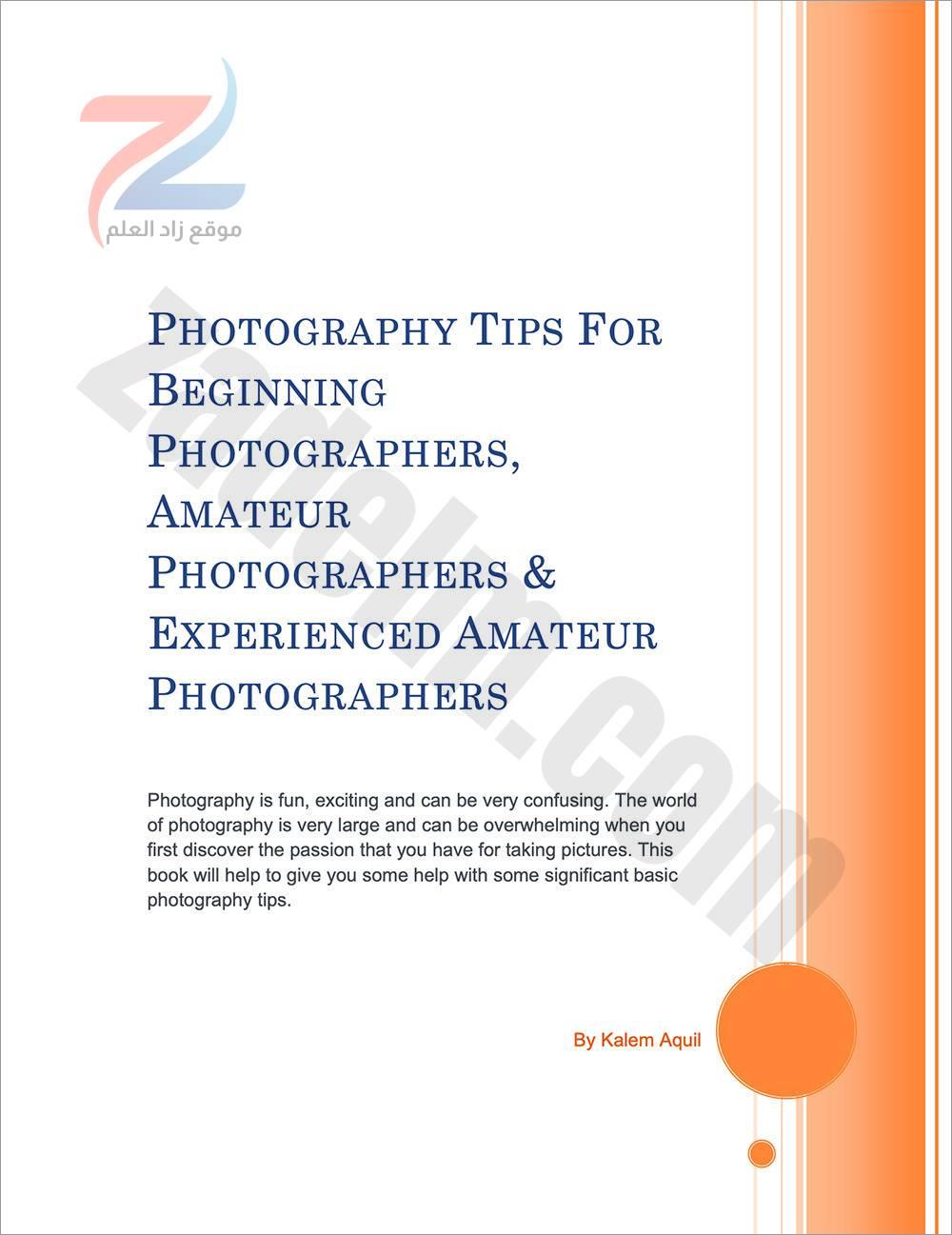 نصائح للتصوير الفوتوغرافي للمصورين