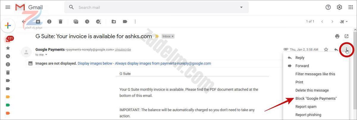 قم بحظر مرسل غير مرغوب فيه في Gmail