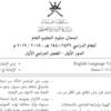 اختبارات اللغة الانجليزية (A) للصف الثاني عشر سلطنة عمان
