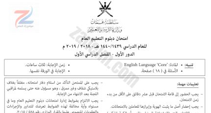 جميع اختبارات اللغة الانجليزية للصف الثاني عشر سلطنة عمان