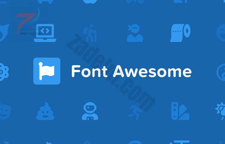 شعار FontAwesome وبعض الأيقونات بألوان زرقاء