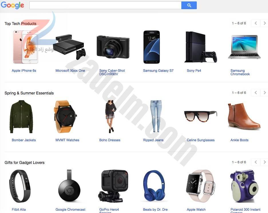 جوجل للتسوق