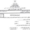 اختبارات المهارات الموسيقية للصف الثاني عشر سلطنة عمان