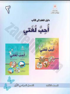 دليل المعلم لمادة أحب لغتي الصف الثالث الفصل الاول منهج عمان