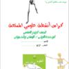 العلوم للصف الرابع -كراسة انشطة علومي الممتعة عمان