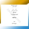 ملخص درس الحضارات القديمة في عمان للسابع
