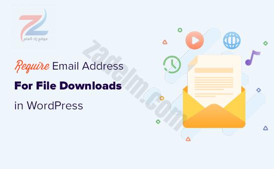 كيفية طلب عنوان بريد إلكتروني لتنزيل ملف في ووردبرس