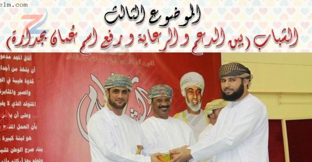 شرح درس الشباب بين الدعم والرعاية للثاني عشر عمان