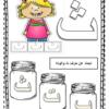 كراسة انشطة الحروف للصف الاول