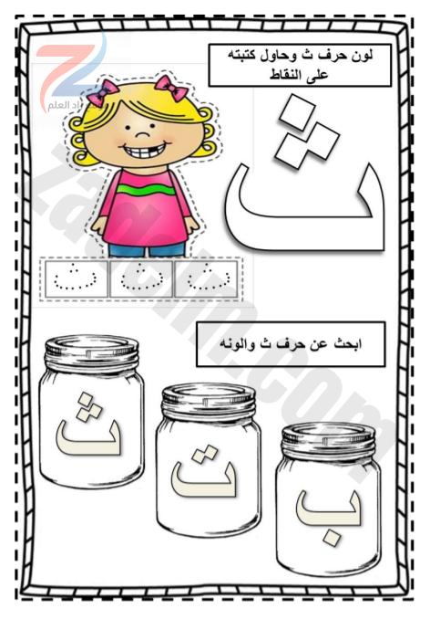 كتيب الانشطة التعليمية في مهارات اللغة العربية للصفوف من 1-4