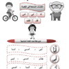 كتيب انشطة علاجية لمادة اللغة العربية للصف الاول