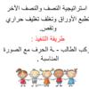 كراسة حروف الهجاء لتعلم اللغة العربية باللعب