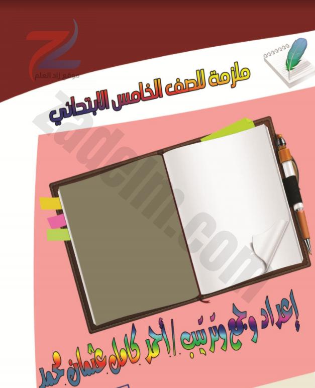 شرح معاني الكلمات والنصوص الشعرية للصف الخامس سلطنة عمان