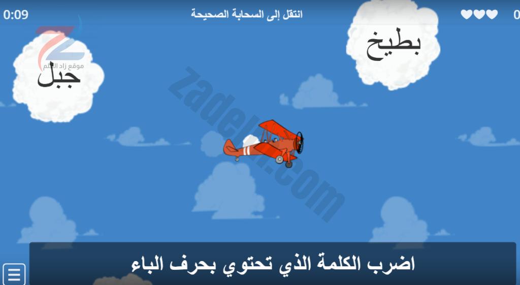 درس الكتروني في درس حرف الباء في مادة اللغة العربية للصف الأول الأساسي