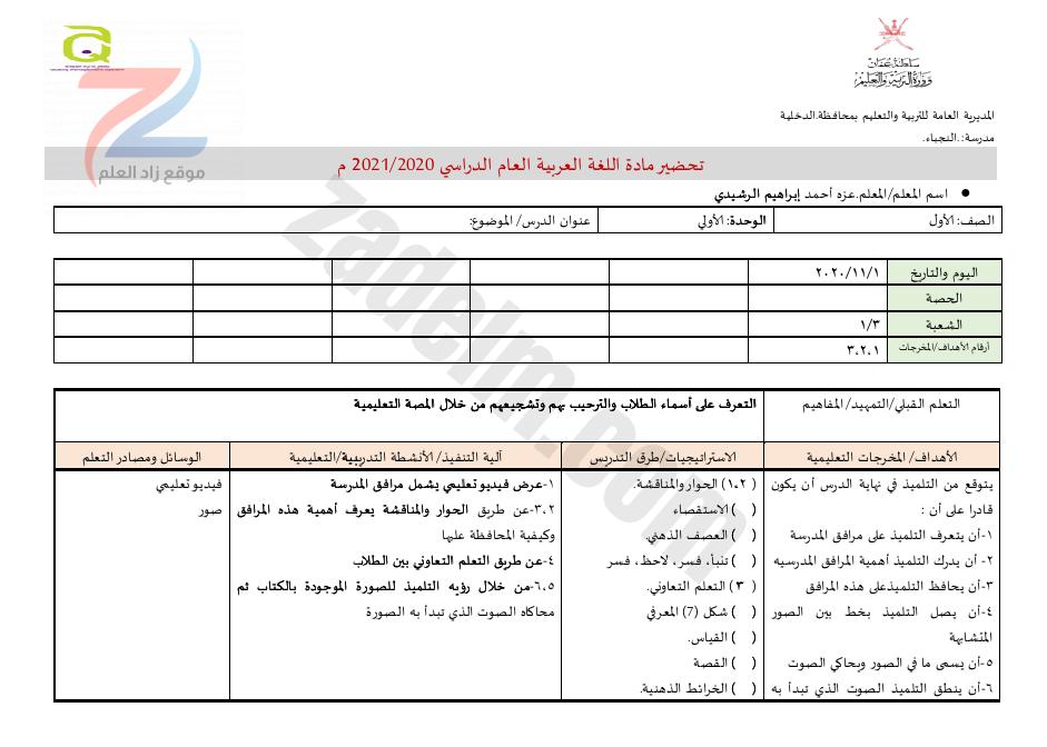 تحضير الكتروني في الوحدة الأولى من مادة اللغة العربية للصف الأول
