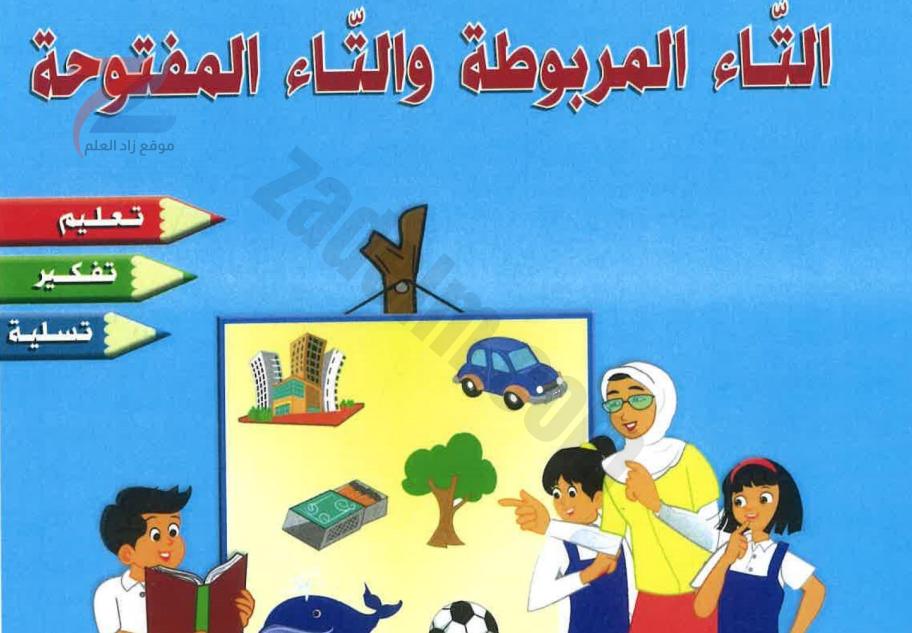 كتيب لتدريس التاء المربوطة والتاء المفتوحة للصف الاول