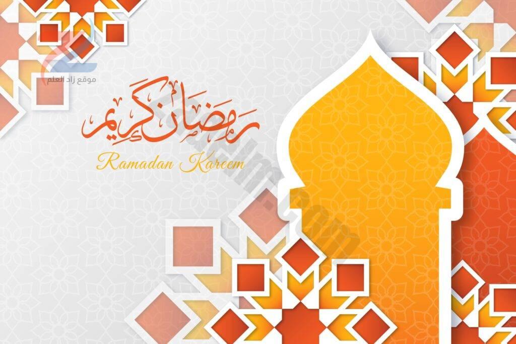 خلفيات لشهر رمضان