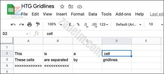 كيفية إخفاء خطوط الشبكة في جداول بيانات جوجل