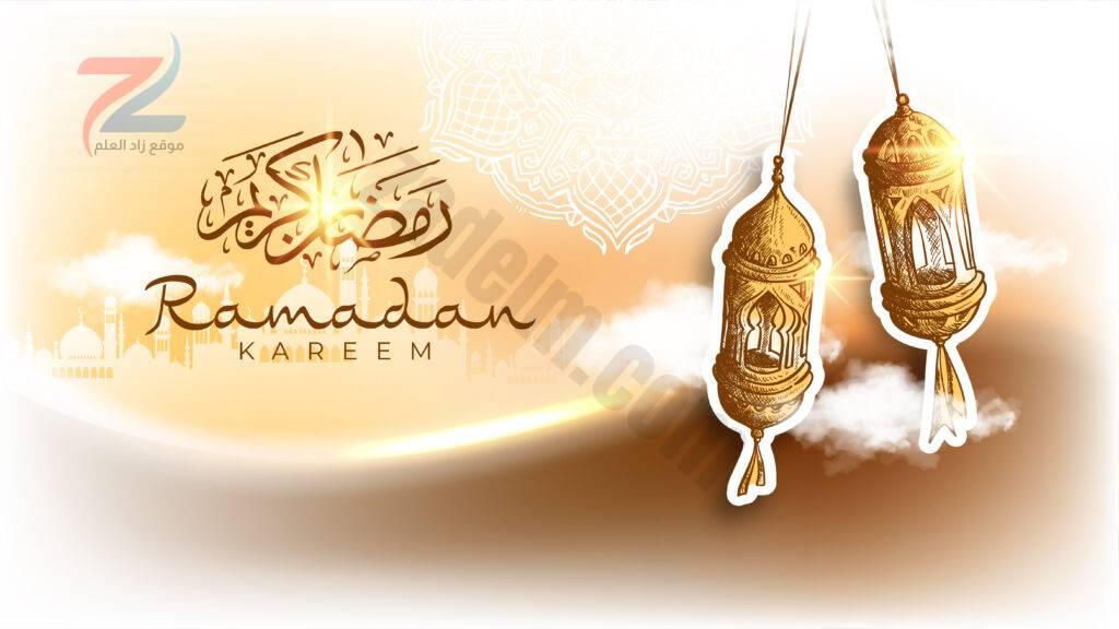 خلفيات وبطاقات لشهر رمضان قابلة للتعديل