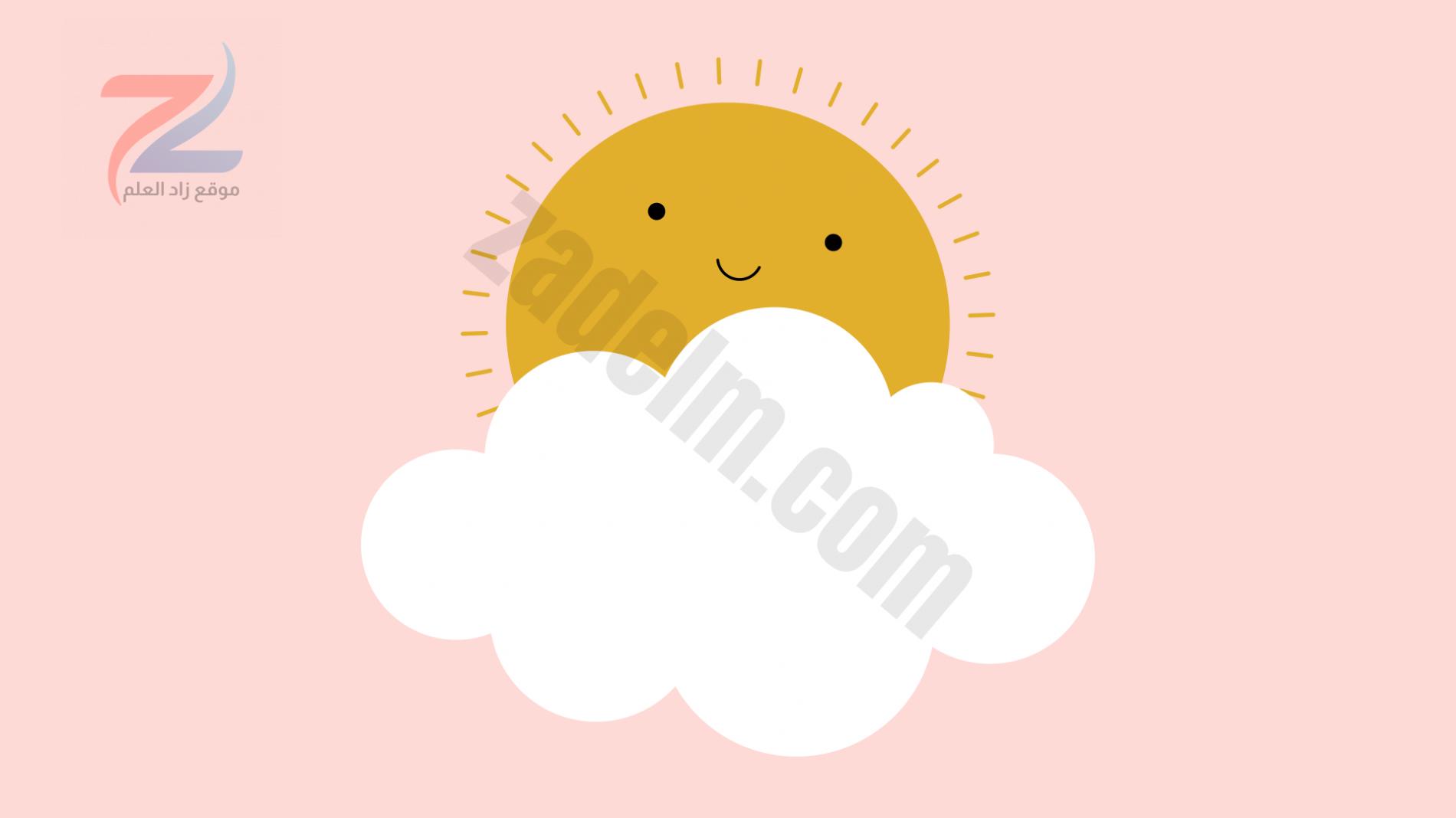 يبتسم أشعة الشمس والغيوم