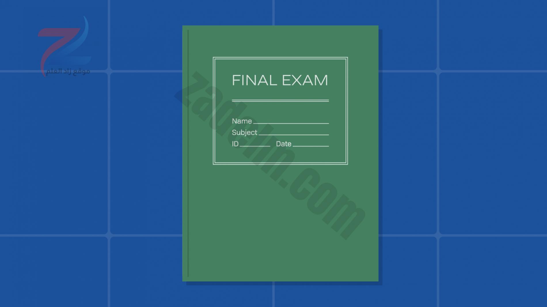 كتيب الامتحان النهائي